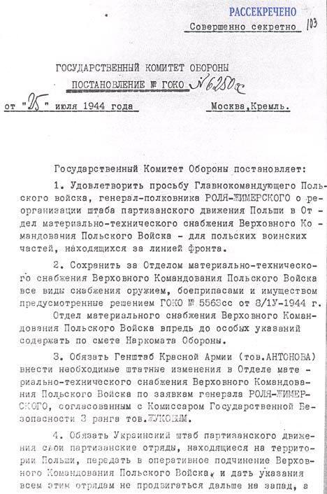 Постановление ГОКО № 6250