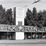 Город-герой Минск