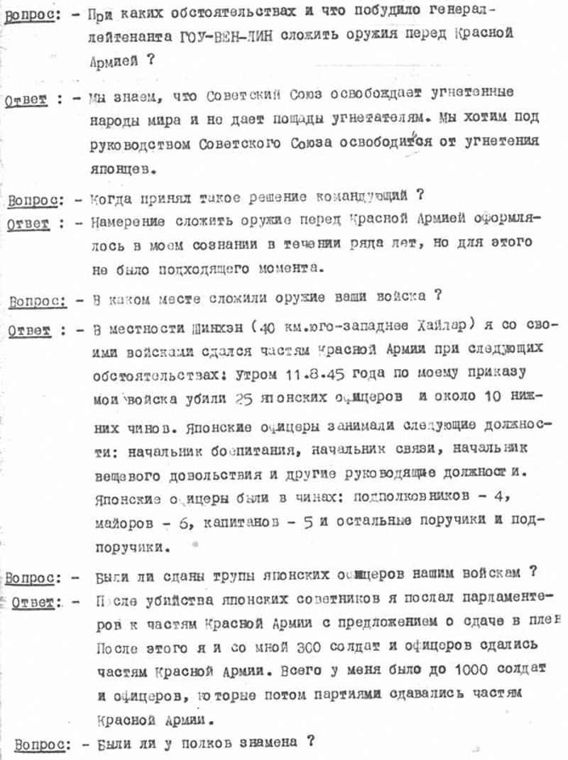 Протокол допроса командующего 10 ВО  Маньчжурской армии