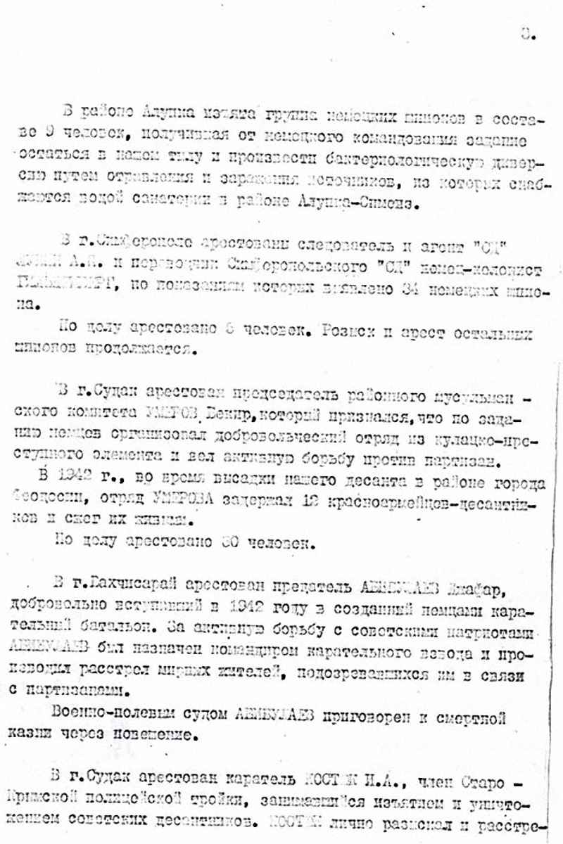 Государственный Комитет Обороны СССР: очистка Крымской АССР от антисоветских элементов (1 мая  1944 года)