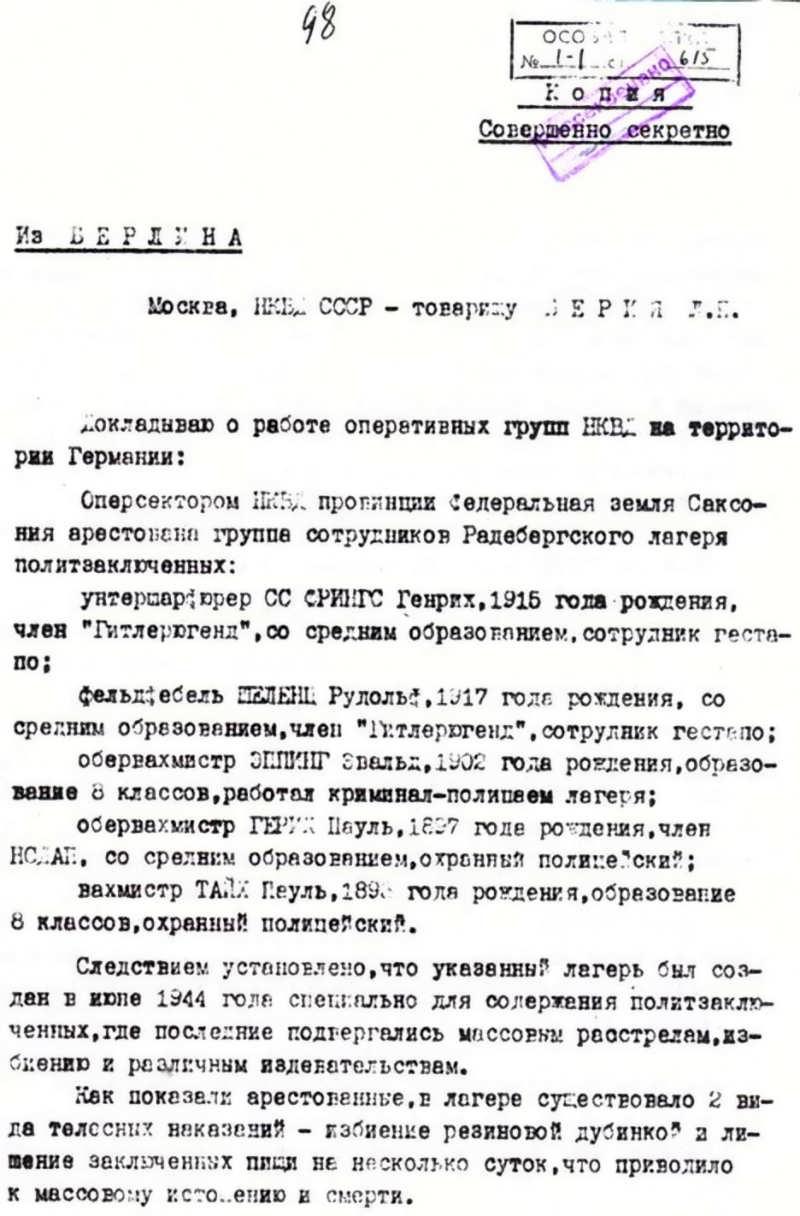 Москва, НКВД СССР – товарищу БЕРИЯ Л.П.