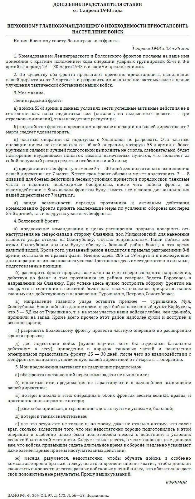 Донесение представителя Ставки от 1 апреля 1943 года