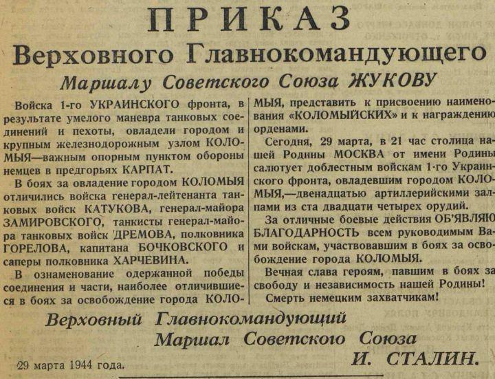 Приказ Верховного Главнокомандующего № 97 от 29 марта 1944 года