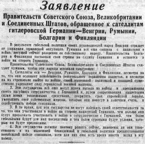 Заявление правительства Советского Союза, Великобритании и США