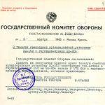 Постановление Государственного Комитета Обороны
