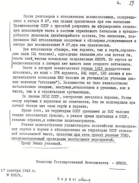 Постановление № 4598 сс