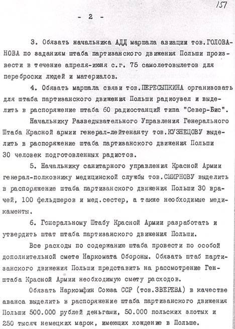 Постановление ГОКО № 5563 сс