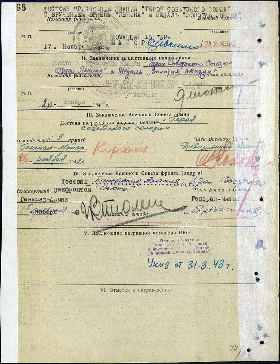 Наградной лист на Коновалова