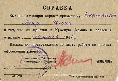 Танкист - Кириченко Петр Ильич
