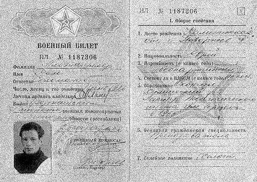 Альтшуллер Рэм Соломонович