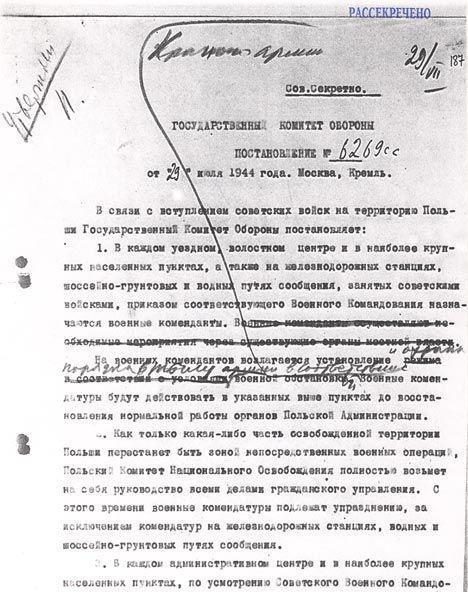Постановление №6269сс