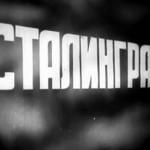 Документальный фильм «Сталинград»