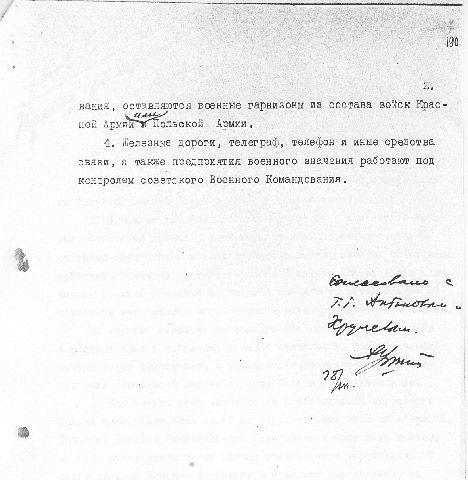 Постановление от «29» июля 1944 года
