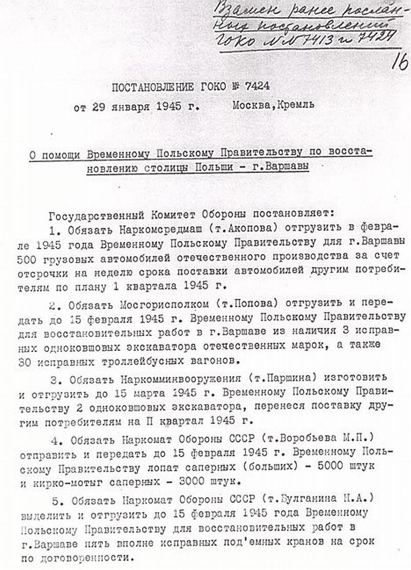 Постановление ГОКО № 7424