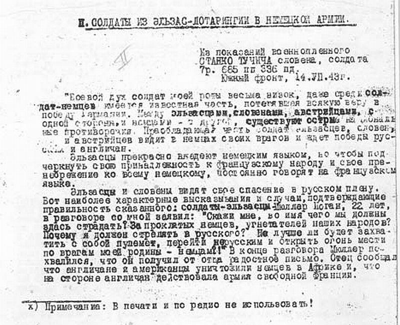 Показания военнопленного Станко Тучича