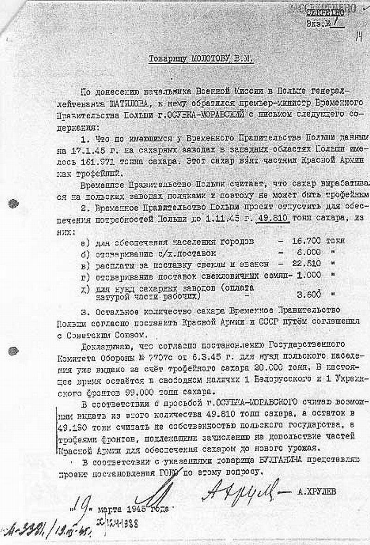 Постановление № 7874