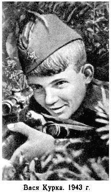 Вася Курка - 14-летний снайпер