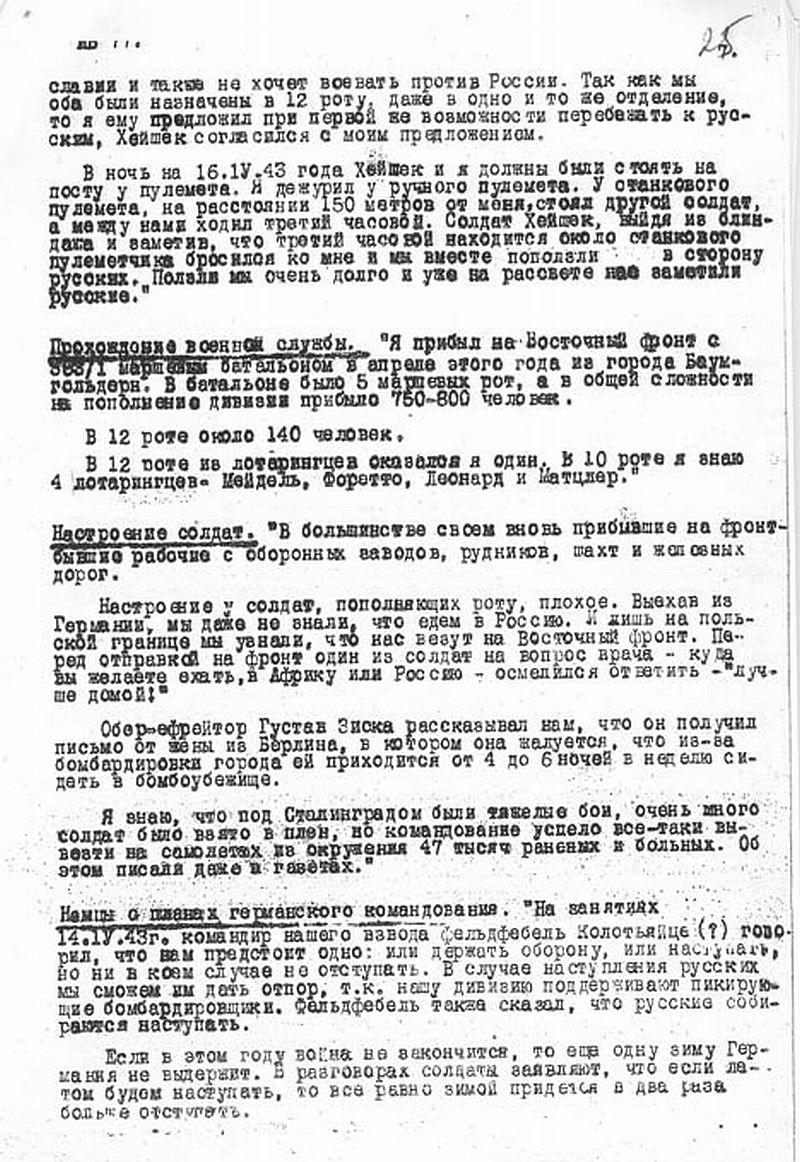 Из показаний военнопленного Луи Дирхеймера