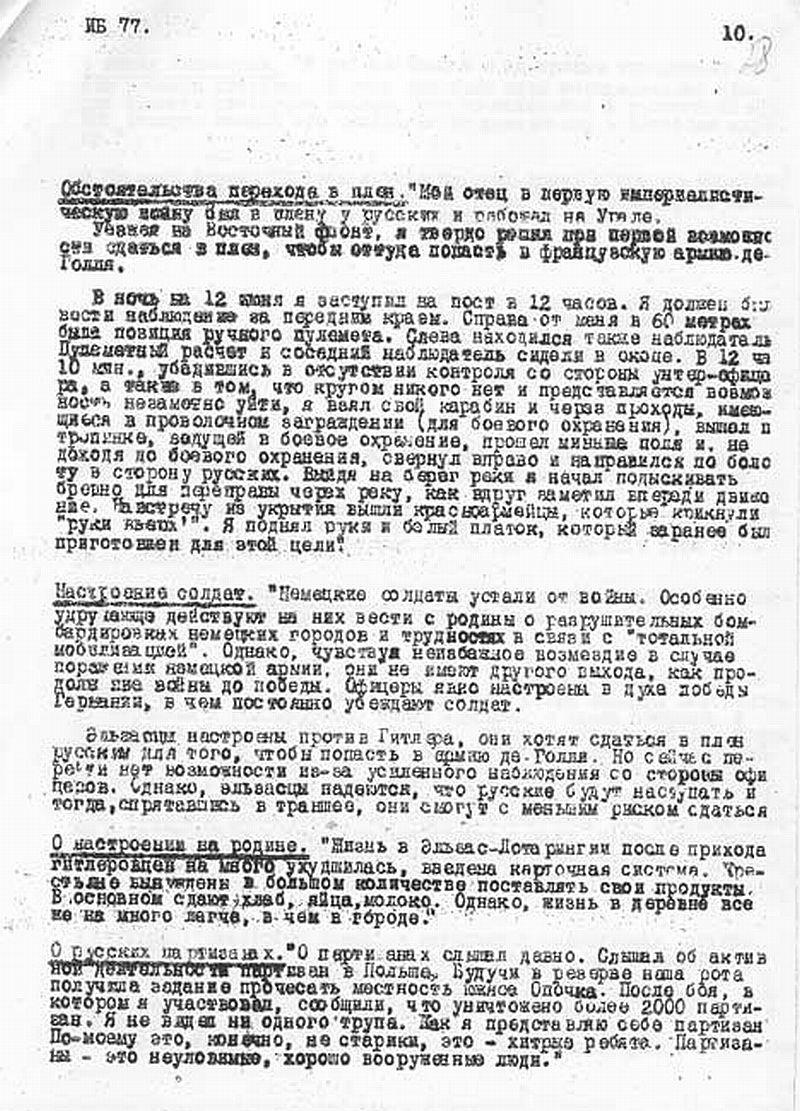 Из показаний военнопленного Алоиза Егера