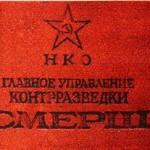Главное управление контрразведки «Смерш»