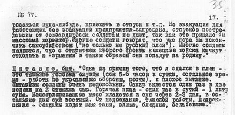 Из показаний военнопленного Пауля Бэра