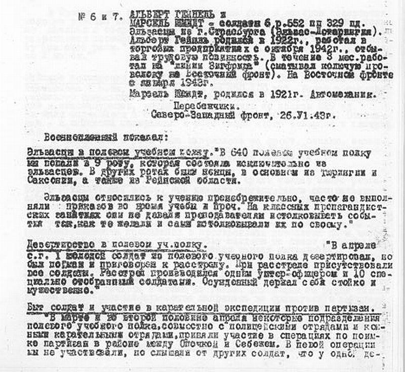 Из показаний военнопленных Альберта Гейнеля и Марселя Шмидта