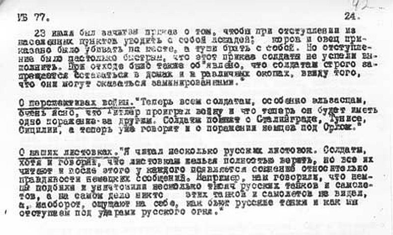Из показаний военнопленного Эдмунда Кюна