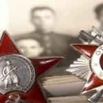 Боевые награды Великой Отечественной войны (1941-1945 гг.)