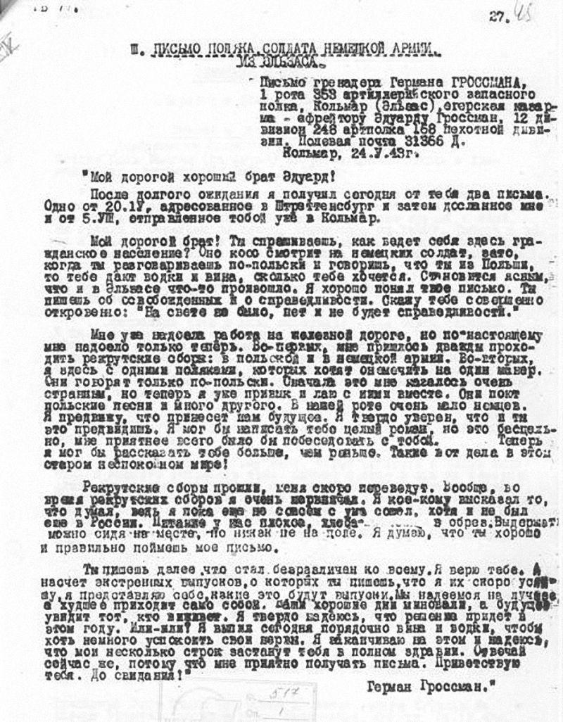 Письмо поляка, солдата немецкой армии