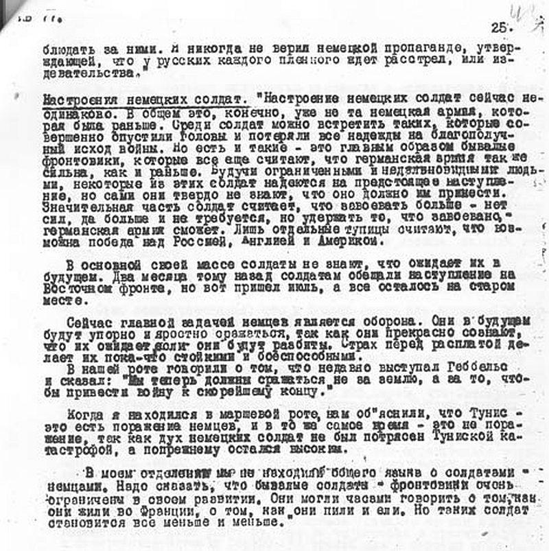 Из показаний военнопленного Адольфа Дешу