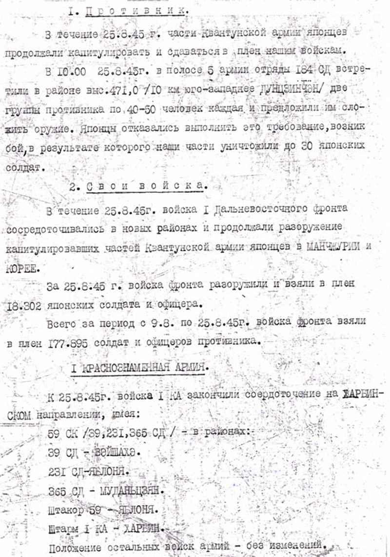 Из журнала боевых действий войск I Дальневосточного фронта