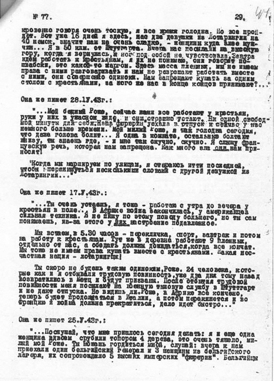 Письма солдат-лотарингцев