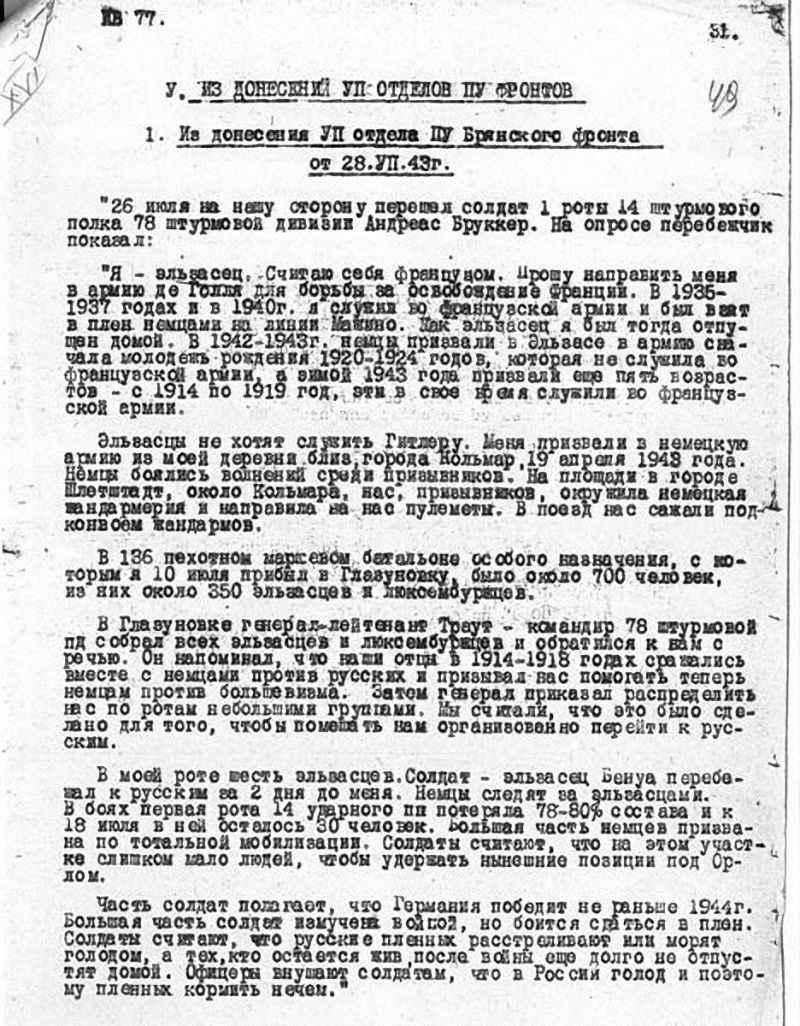 Из донесения УП отдела ПУ Брянского фронта от 28 июля 1943 года