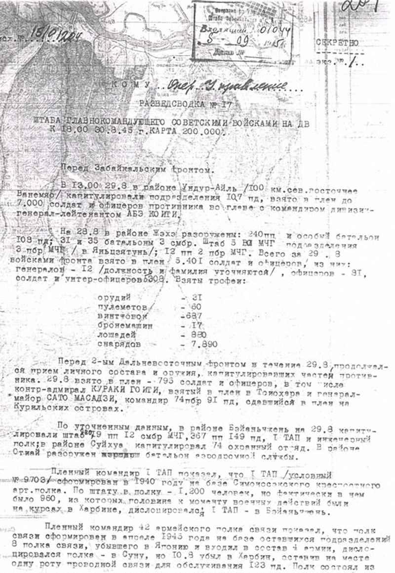 Разведсводка №17 от 30 августа 1945 года