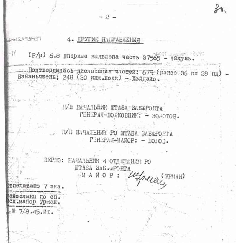 Разведсводка №19 за 7 августа 1945 года