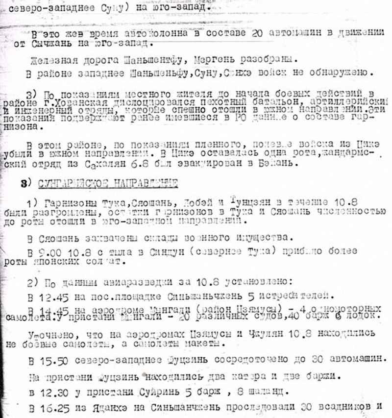 Разведсводка №3 от 11 августа 45 года