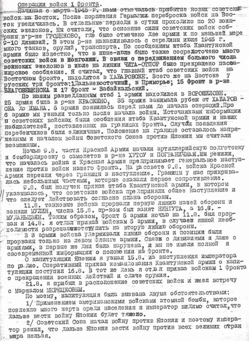 Протокол допроса Командующего 1 Фронтом генерала Сейичи