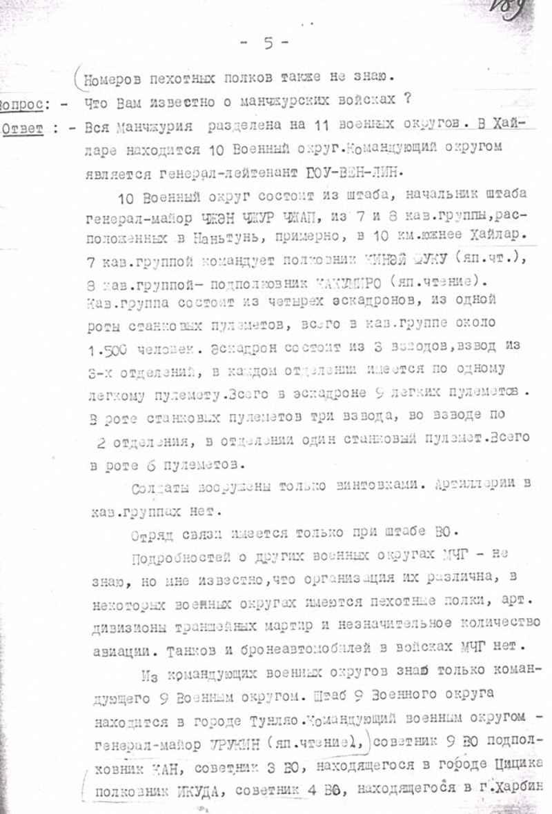 Протокол допроса военнопленного подполковника японской армии