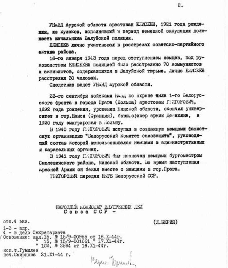 Борьба с крымскими националистами