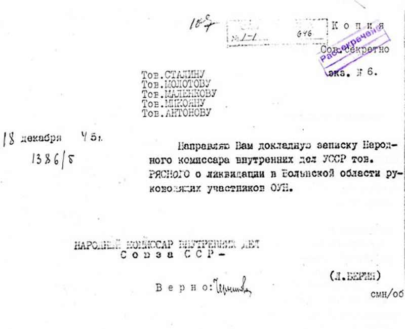 Докладная записка о ликвидации групп руководящих оуновцев