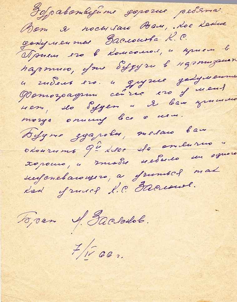 Письмо брата Константина Заслонова