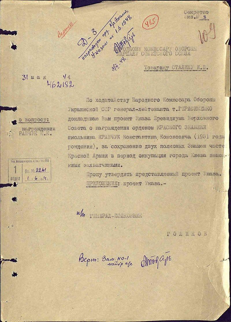 Копия докладной записки Сталину