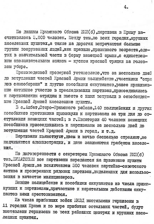 В Евпаторийском секторе выявлена созданная немецкой военной разведкой шпионско-диверсионная резидентура