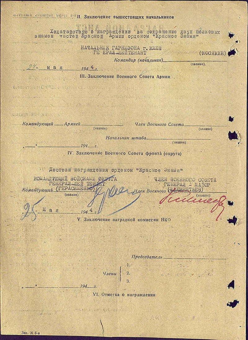 Наградной лист на К.К.Кравчука