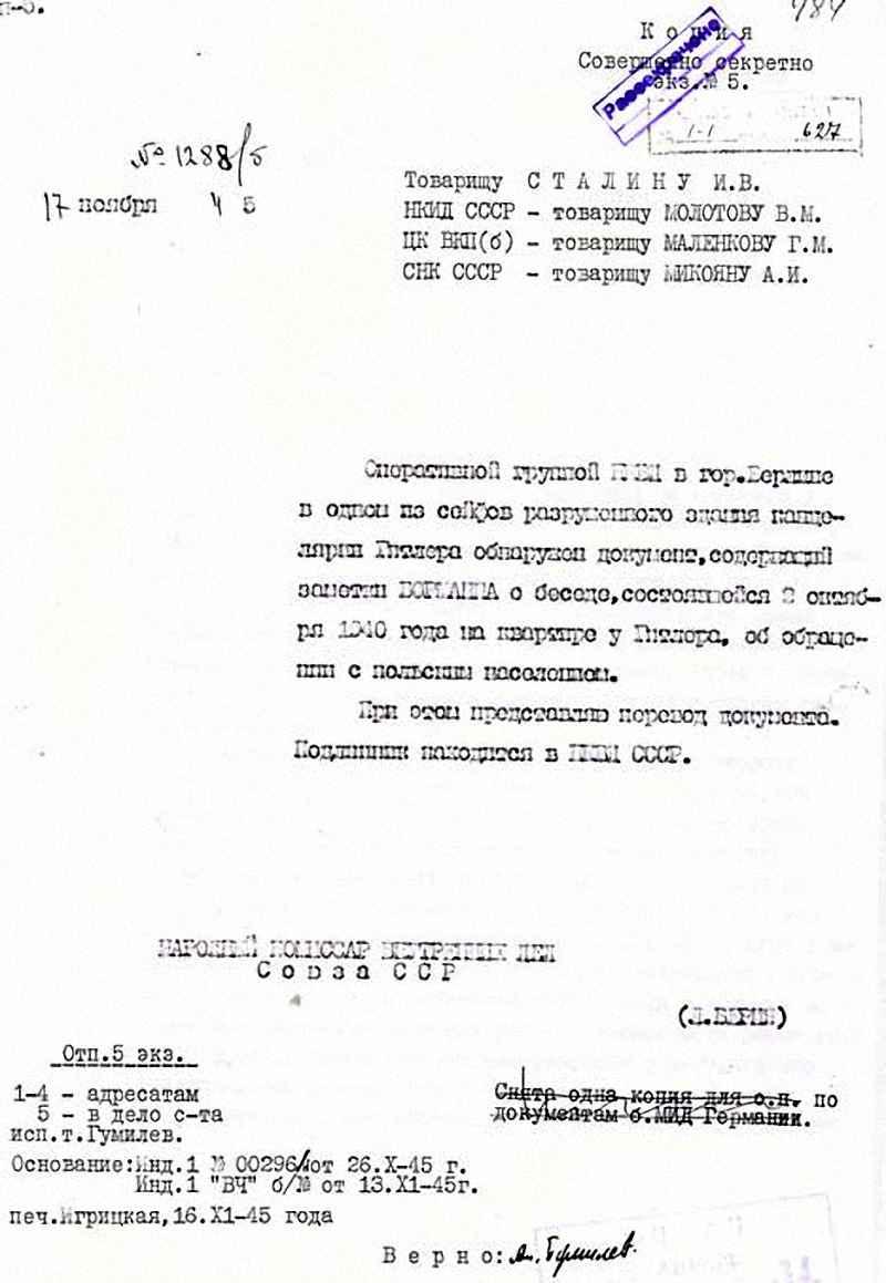 Заметки Борманна (1940 год)