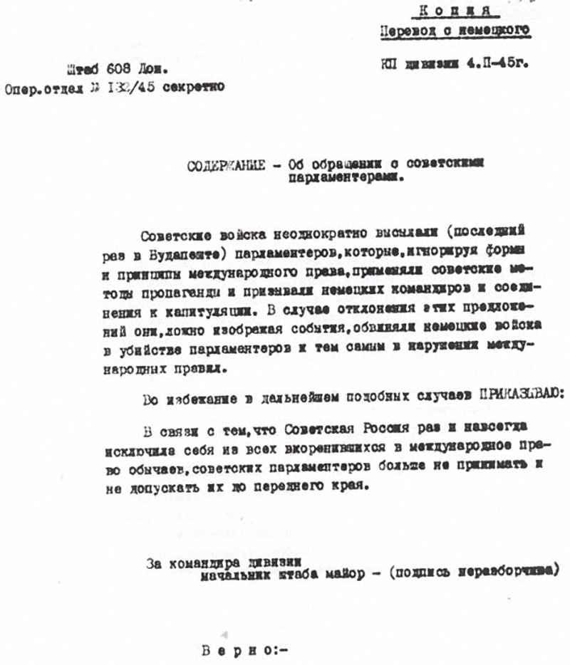 Об обращении с советскими парламентёрами