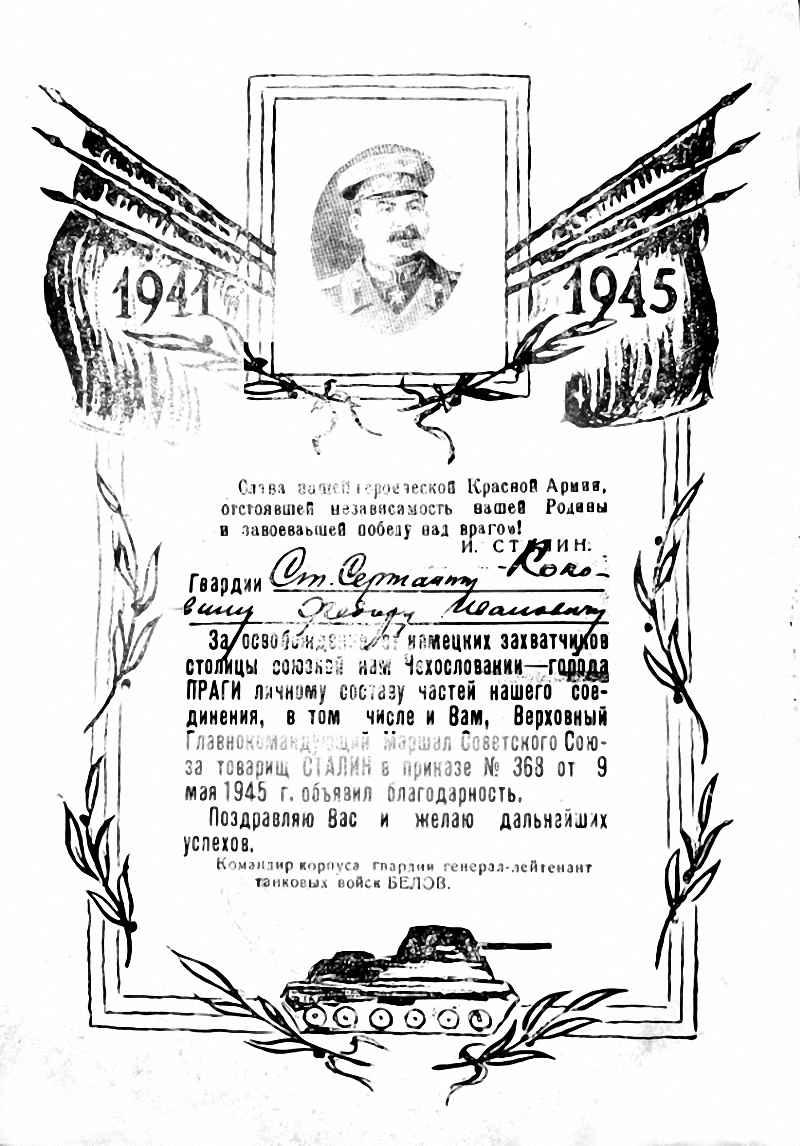 Танкист - Коковин Фёдор Иванович