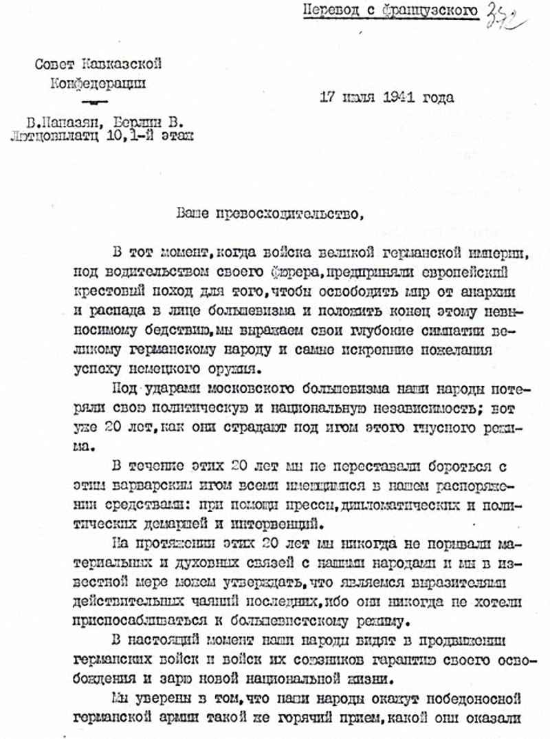 Письмо коллаборационистов немецкому послу