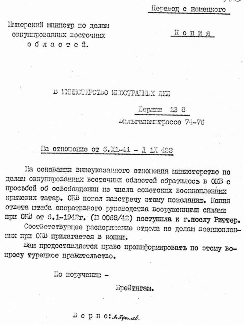 Немцы об освобождении крымских татар