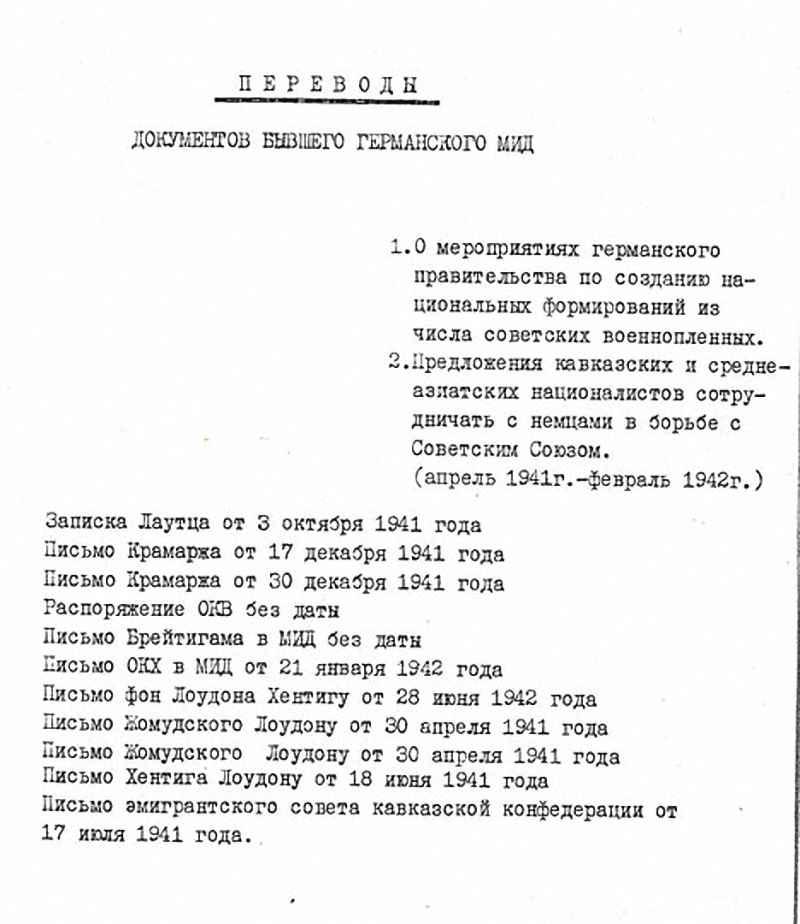Переводы документов бывшего германского МИД